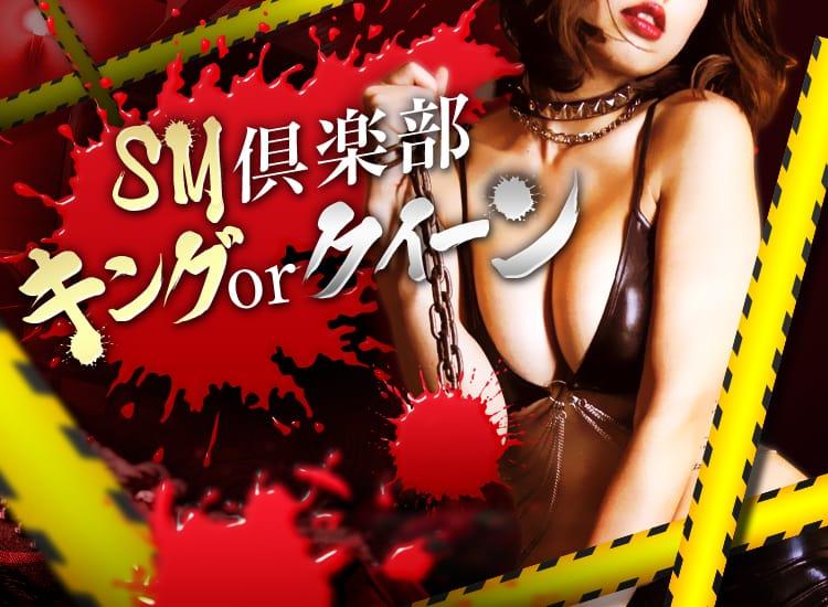 SM倶楽部 キングorクイーン - 米子