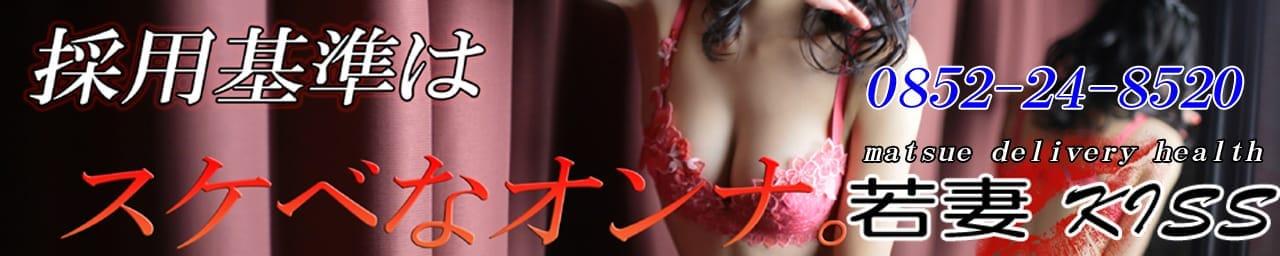 若妻KISS 松江 その3