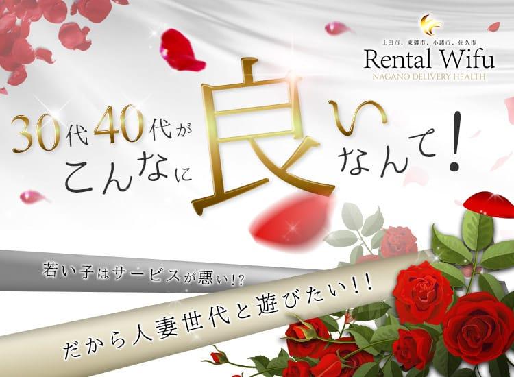 Rental Wifu(レンタルワイフ) - 上田・佐久