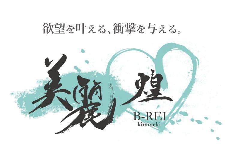 美麗 B-REI 煌 - 金津園