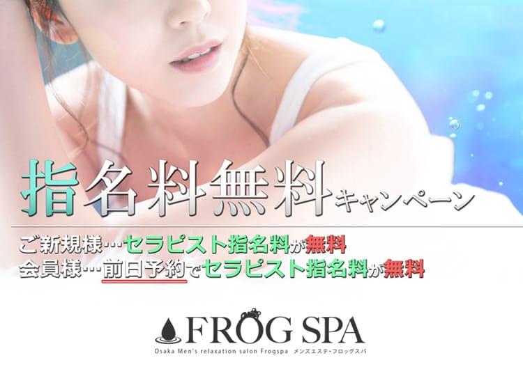 FROG SPA~フロッグスパ~ - 日本橋・千日前