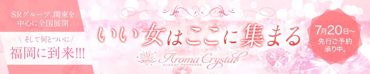 Aroma Crystal - 福岡市・博多