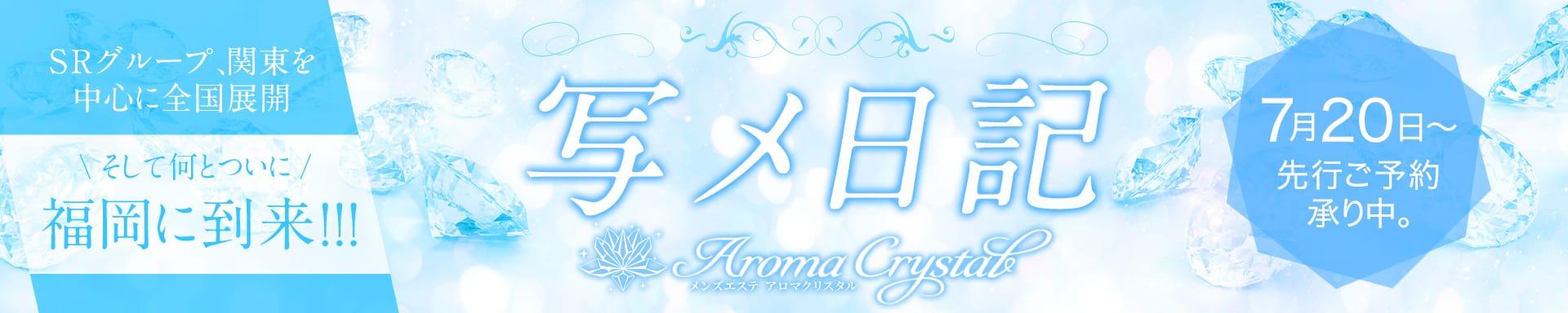 Aroma Crystal その3