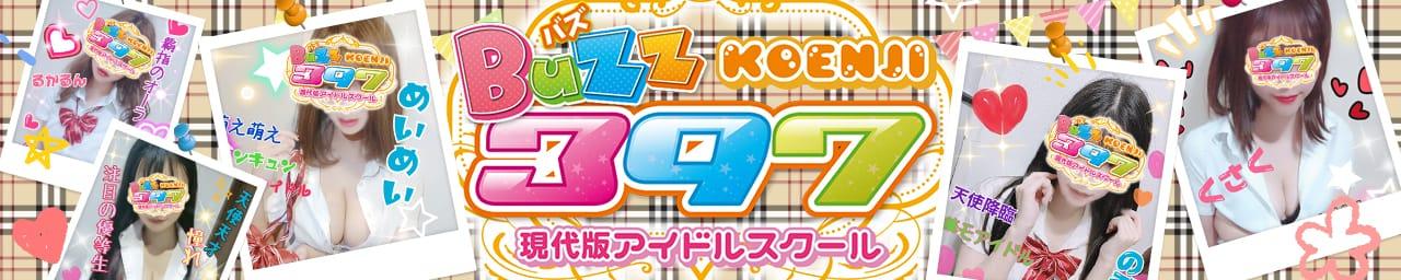 Buzz397 - 新宿・歌舞伎町