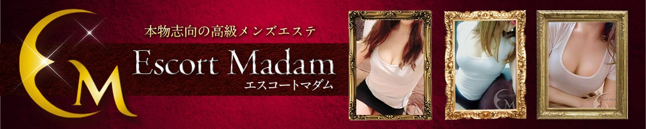 Escort Madam(エスコートマダム) - 難波