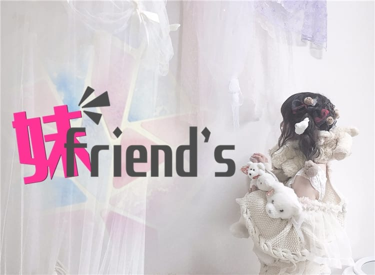 妹friend`s - 水戸