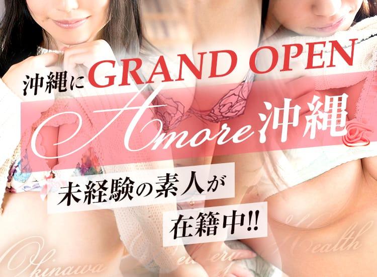 Amore沖縄 - 那覇