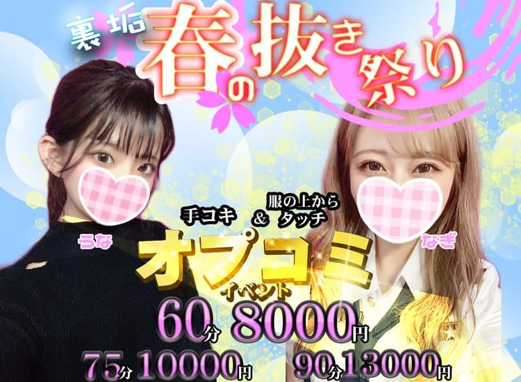 #裏垢女子 難波店 - 難波