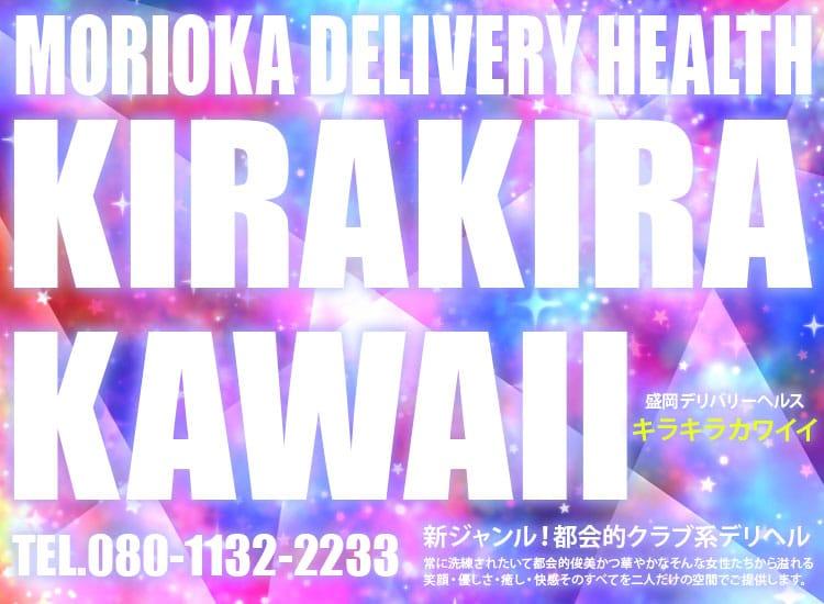 KiraKira☆Kawaii - 盛岡