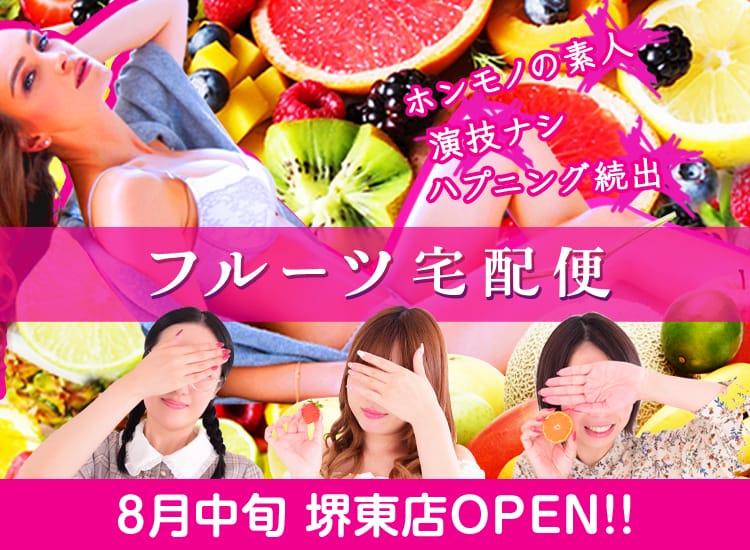 フルーツ宅配便 堺東店 - 堺