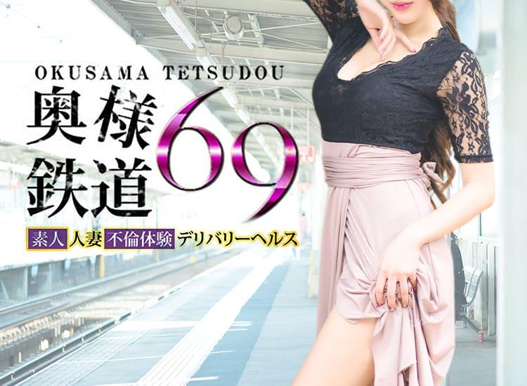 奥様鉄道69 FC山口店 - 山口市近郊・防府