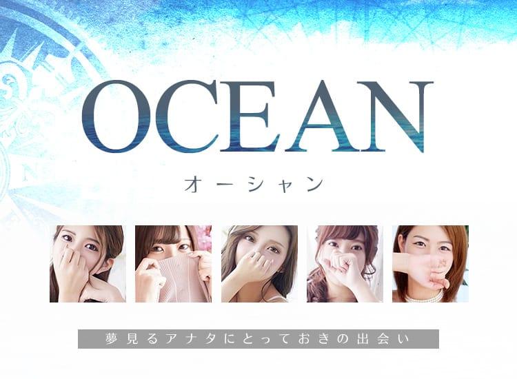 OCEAN~オーシャン - 松山