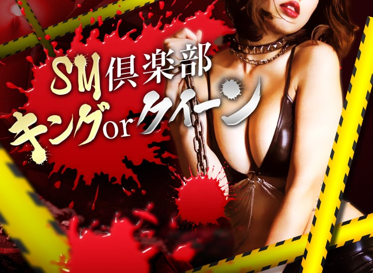 SM倶楽部 キングorクイーン - 松山