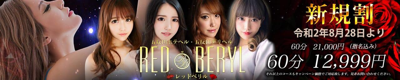 RED BERYL~レッドベリル~ - 五反田
