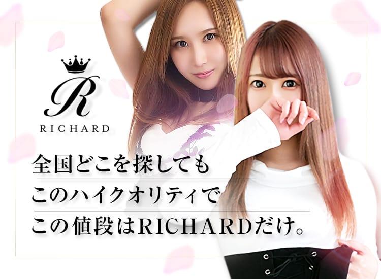 RICHARD(リシャール) - 上越・柏崎