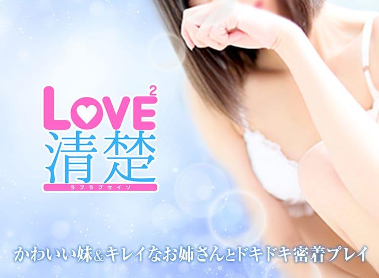 Love Love 清楚 - 日暮里・西日暮里