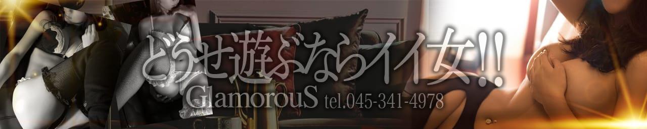 GLAMOROUS ~グラマラス~ - 横須賀