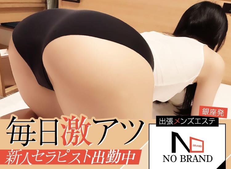 NO BRAND - 銀座