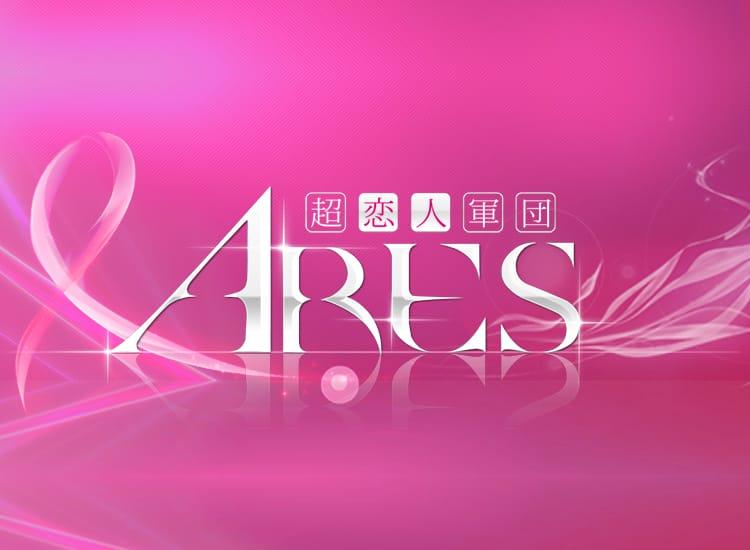 Ares(アース)☆超恋人軍団☆広島最大級!! - 広島市内