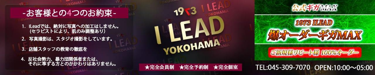 横浜 I LEAD(アイリード) - 横浜
