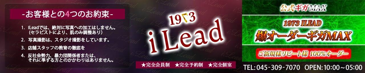 横浜 I LEAD(アイリード) その3