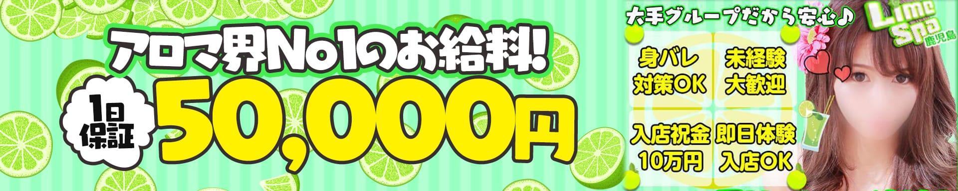 Lime Spa 鹿児島 その3
