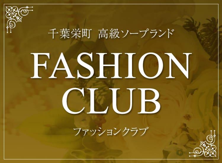 ファッションクラブ - 千葉市内・栄町