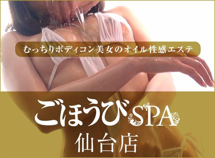 ごほうびSPA仙台店 - 仙台