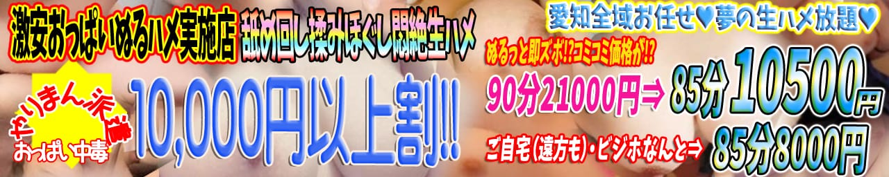 巨乳美乳専門店~激安おっぱいPREMIUM~かわいいは正義!!?本店
