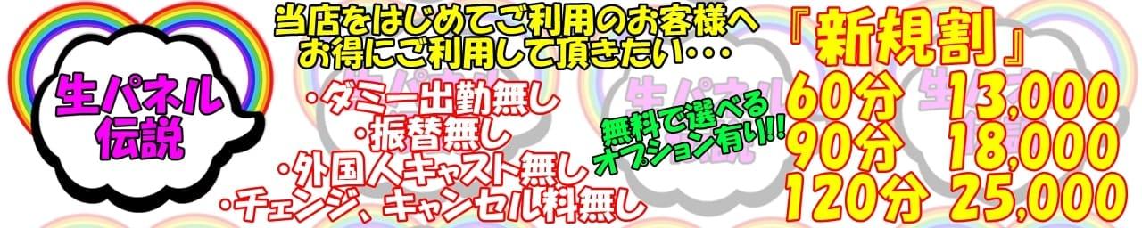 女の子がセルフで撮影する店!!成田デリヘル『生パネル』伝説