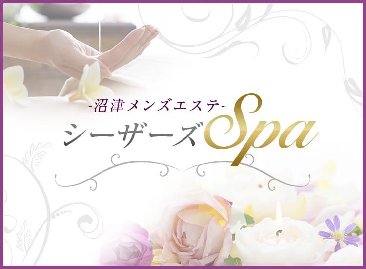 メンズエステ♪シーザーズSPA - 沼津・富士・御殿場