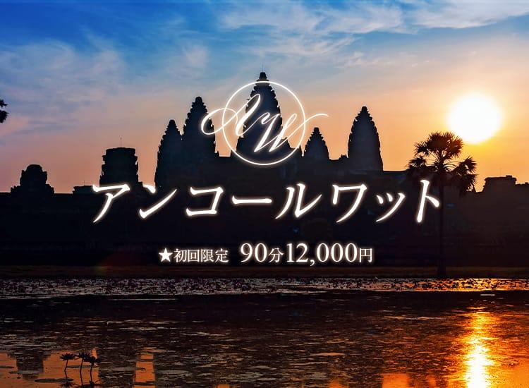 アンコールワット★初回限定90分12000円 - 沼津・富士・御殿場