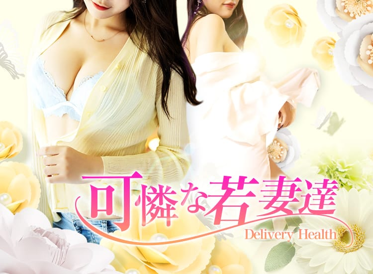 可憐な若妻達 - 松江