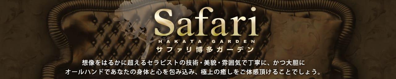 サファリ - 福岡市・博多
