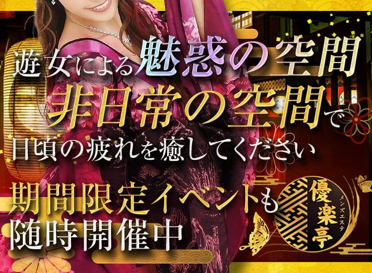 優楽亭 - 本町・堺筋本町