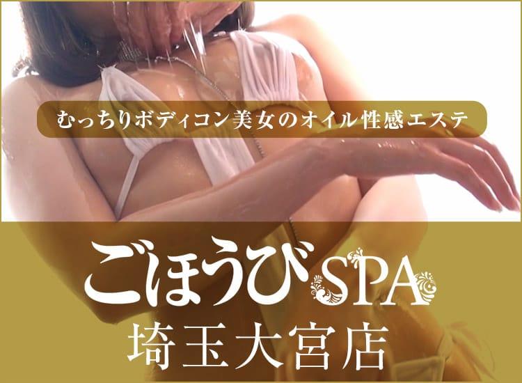 ごほうびSPA埼玉大宮店 - 大宮