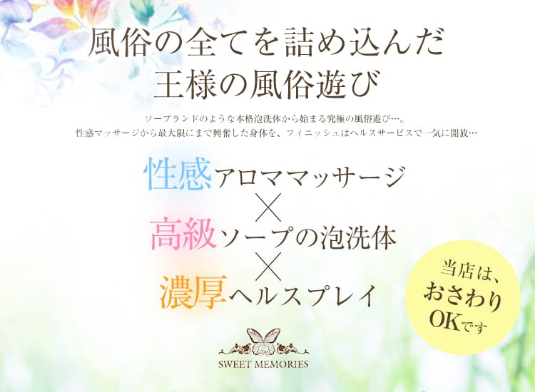 SWEET MEMORIES in 静岡 - 静岡市内