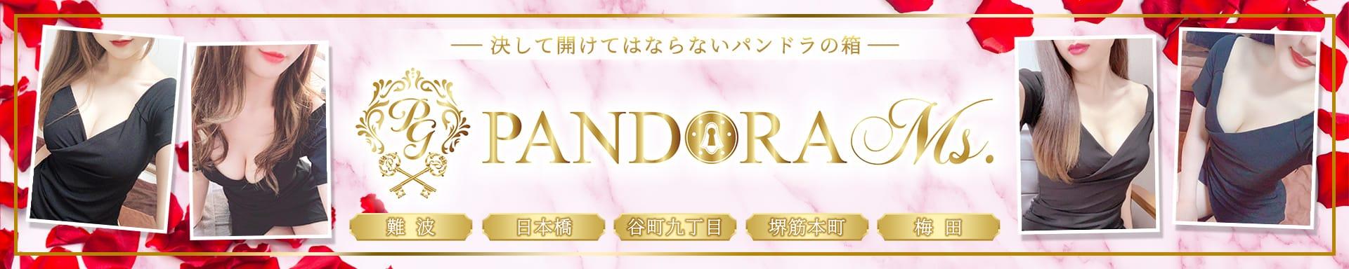 PANDORA Ms.(パンドラミズ) - 日本橋・千日前