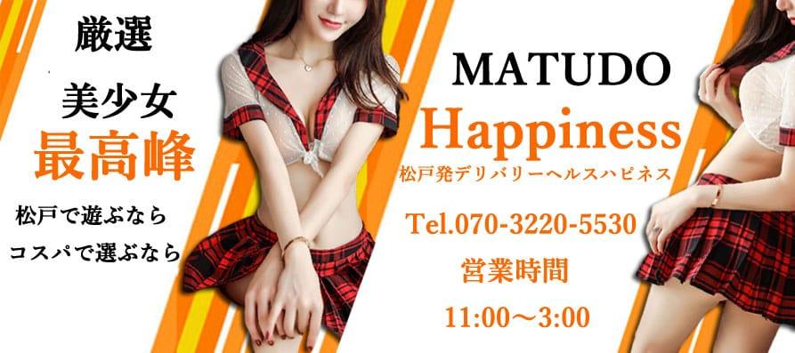 コスパNo1デリヘル松戸Happiness(ハピネス) - 松戸