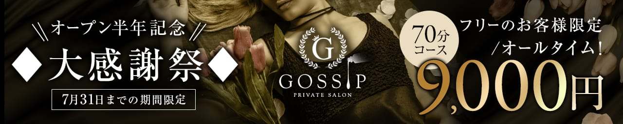 GOSSIP-ゴシップ- その3