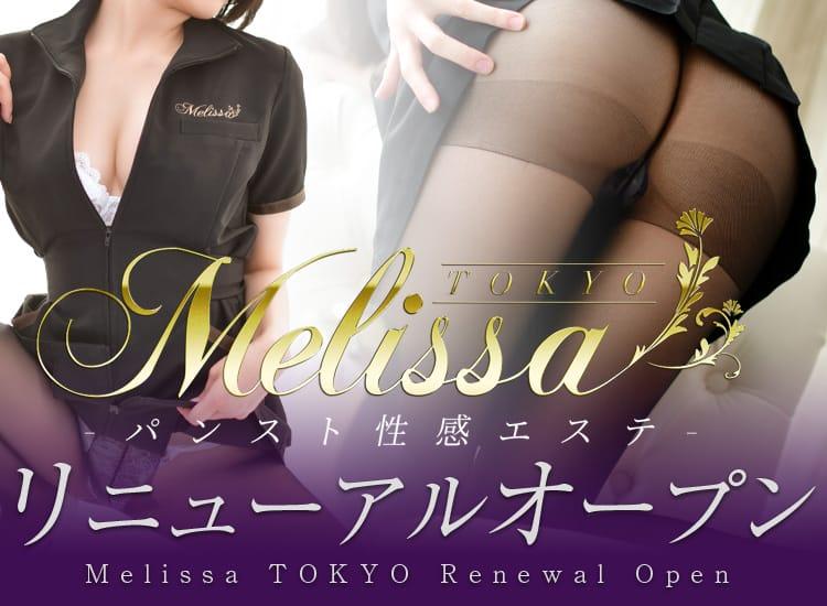 メリッサ東京 - 五反田
