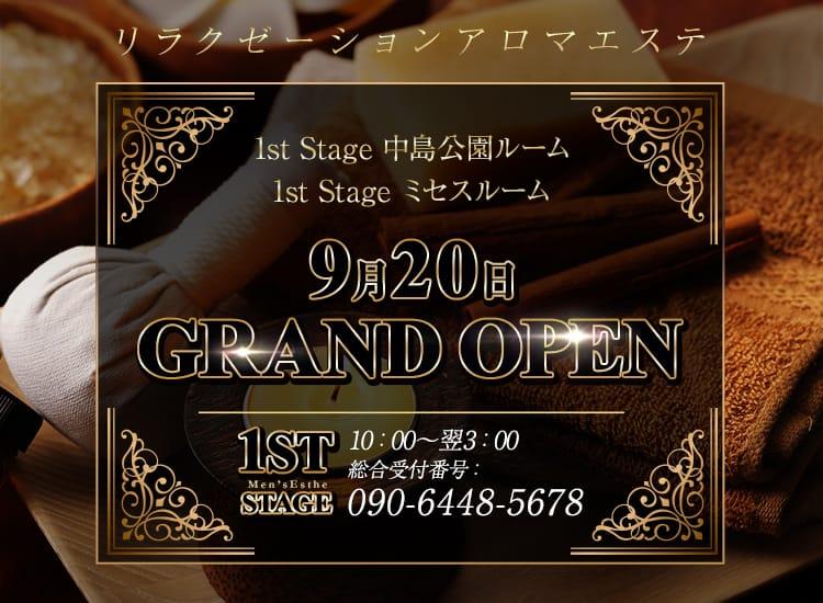 1st Stage(ファーストステージ) - 札幌・すすきの