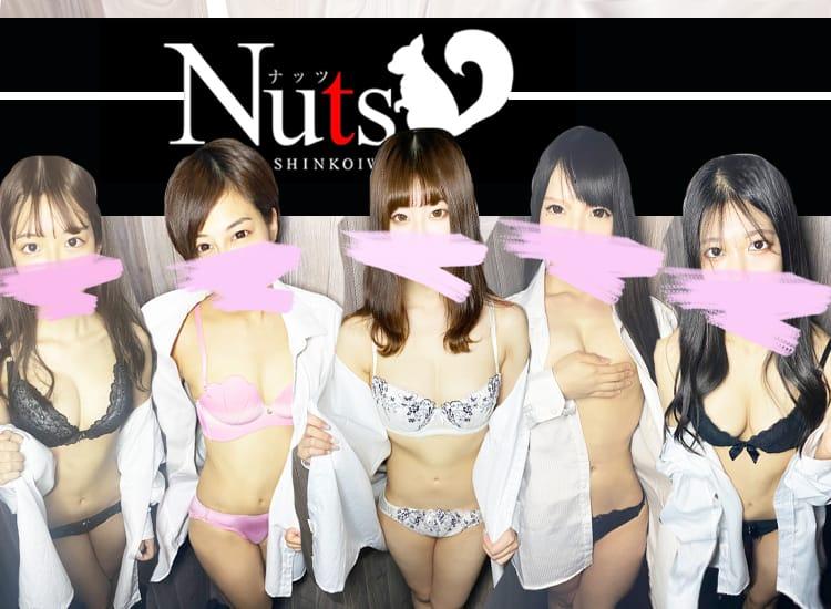 Nuts~ナッツ~ - 錦糸町