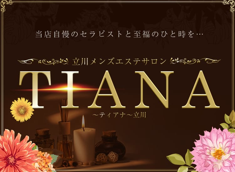 TIANA~ティアナ~立川 - 立川