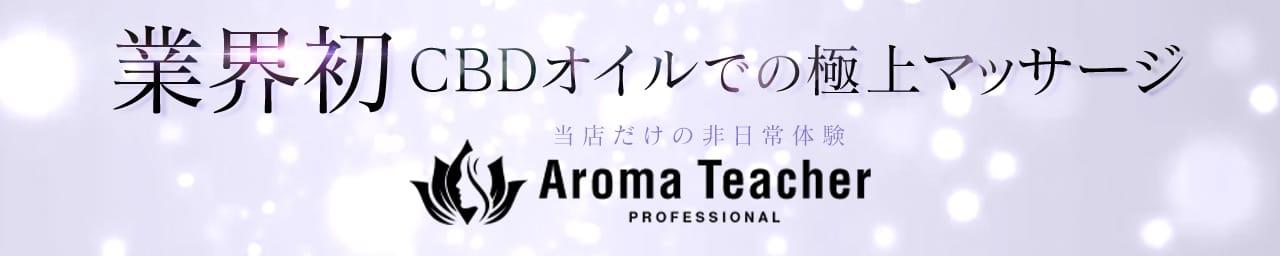 Aroma Teacher