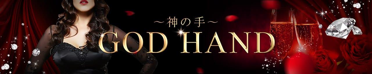 GOD HAND~神の手~ - 福岡市・博多