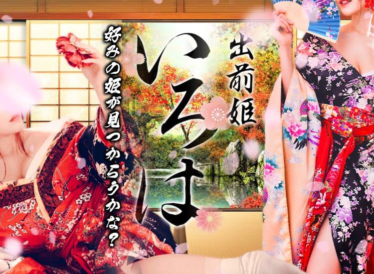 出前姫 いろは - 沼津・富士・御殿場