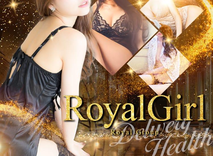 Royal Girl~ロイヤルグループ - 六本木・麻布・赤坂