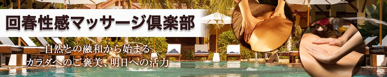 回春性感マッサージ倶楽部 - 福山