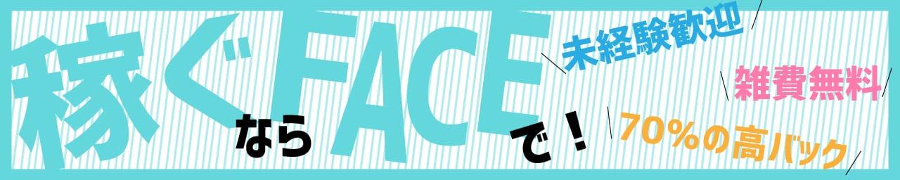 渋谷FACE(シブヤフェイス) その3
